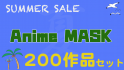 SUMMER SALE Anime MASK 200作品セット