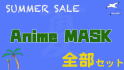 SUMMER SALE Anime MASK 全部セット