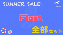 SUMMER SALE Float 全部セット