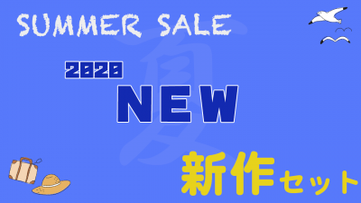 SUMMER SALE 2020 NEW 新作セット
