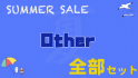 SUMMER SALE その他 全部セット