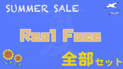 SUMMER SALE Real Face 全部セット