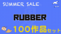 SUMMER SALE Rubber 100セット