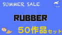 SUMMER SALE Rubber 50セット