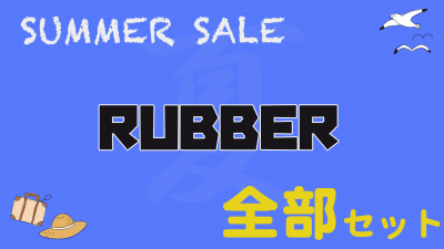 SUMMER SALE Rubber 全部セット