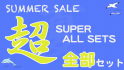 SUMMER SALE 超 全部セット