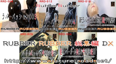RUBBER RUBBER 総集編 DX