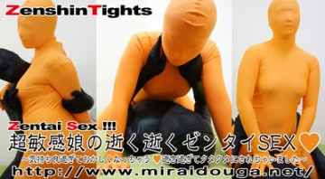 Zentai SEX to go die of the ultra-sensitive daughter
