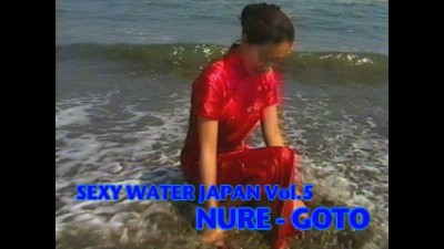 SEXY WATER JAPAN Vol.05 [NURE - GOTO]