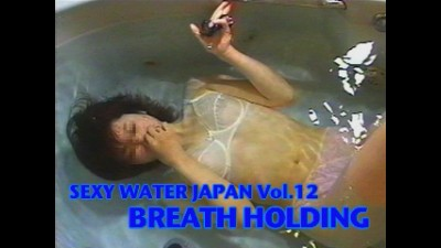 SEXY WATER JAPAN Vol.12 [BREATH HOLDING]